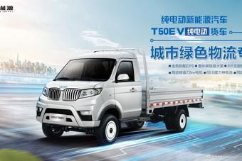 鑫源T50EV15.0万