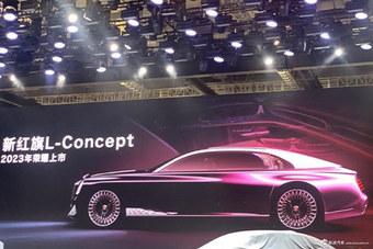 红旗L-Concept